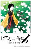 Byul's will (artist hoo-eun)