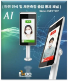 AI FACE RECOGNITION DEVICE
