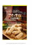 Korean Red Ginseng Crunch