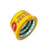 OPP TRANSPARENT ADHESIVE TAPE FOR REFRIGERATION