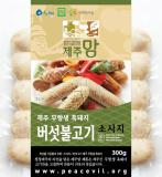 Mushroom-Bulgogi Sausage
