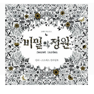 SECRET GARDEN ANTI STRESS COLORING BOOK From Smile Trading B2B