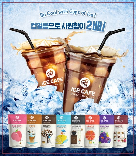 ICE_ Cup Ice_ ICE Drink_