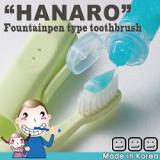 HANARO_Fountainpen type toothbrush
