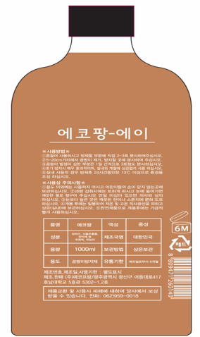 ECOPANG_A_Natural Mold_inhibiting Agent for Growing Mushroom