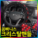 steering wheel cover CRYSTAL