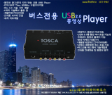 Bus Arriverd system/ USB 2.0 palyer /DVR/