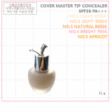 _Urban Dollkiss_Urban City Cover Master Tip Concealer