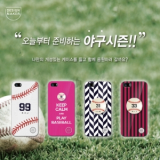 [iPhone / Galaxy Case] Baseball Fan Case