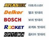 auto battery (DELKOR, ROCKET, SOLITE, BOSCH, ATRAS)