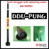 DDU-PUNG (plunger)