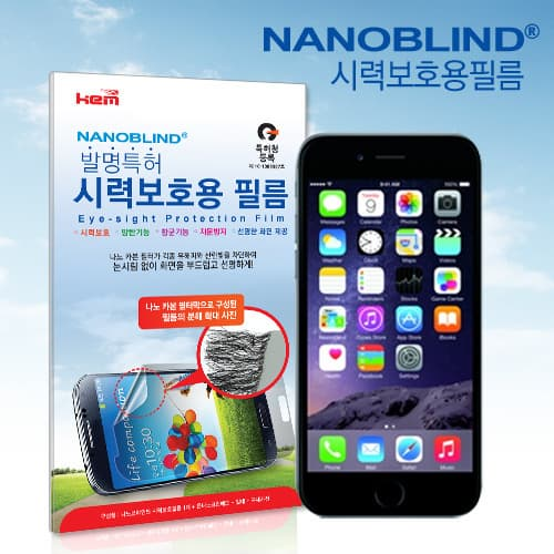 EYE_SIGHT PROTECTION FILM FOR MOBILE