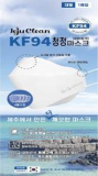 KF94 Jeju Clean mask