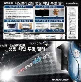 NANOBLIND SUN PROTECTION FILM FOR CAR