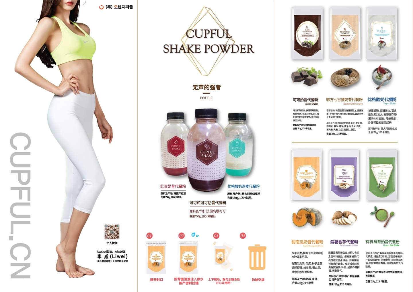 CUPFUL SHAKE _Pouch_ Bottle_
