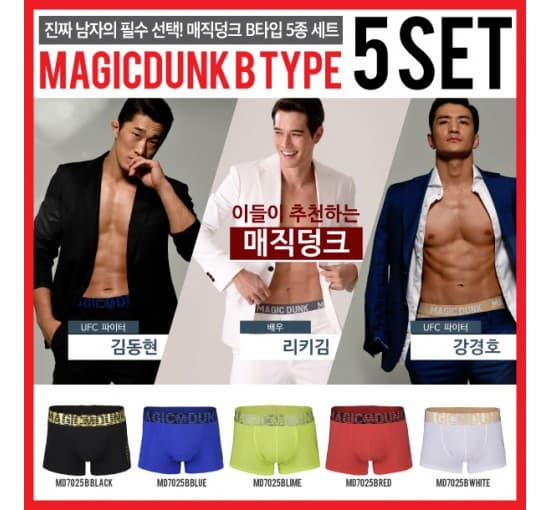 Magic Dunk Drawers Male Funtional Underwear B type 5pics Set
