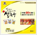 Rice Noodle 80%