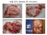 Frozen pork 4D shoulders