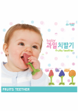 A fruit teether