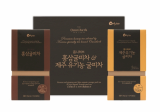 Red ginseng and tangerine peel tea  set