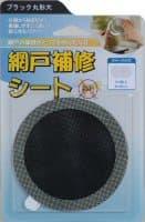 Black-Round-Large size