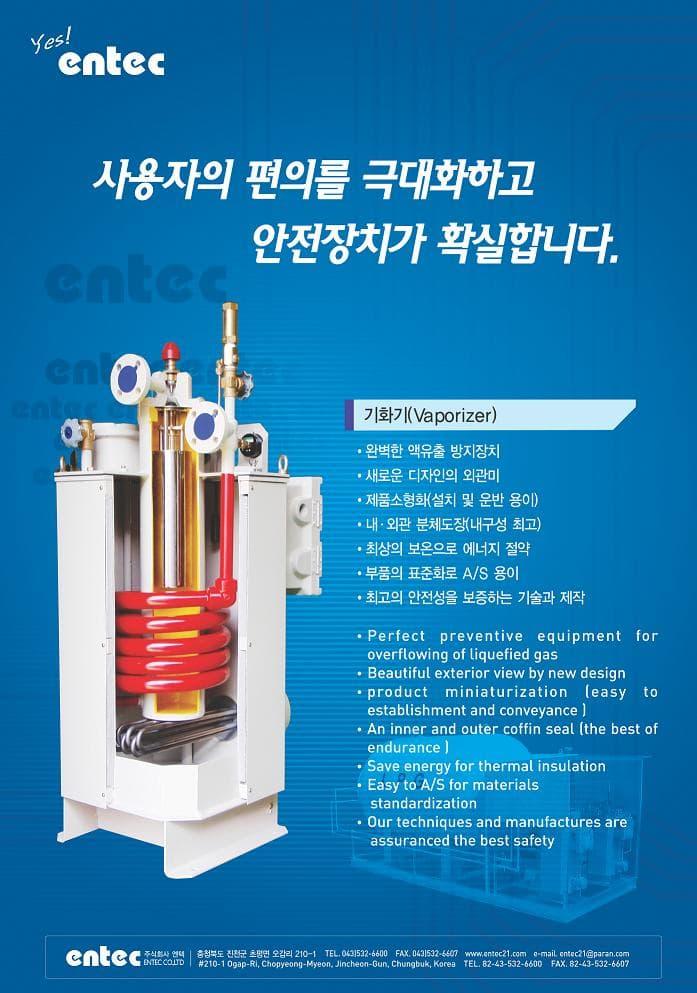 Vaporizer | tradekorea