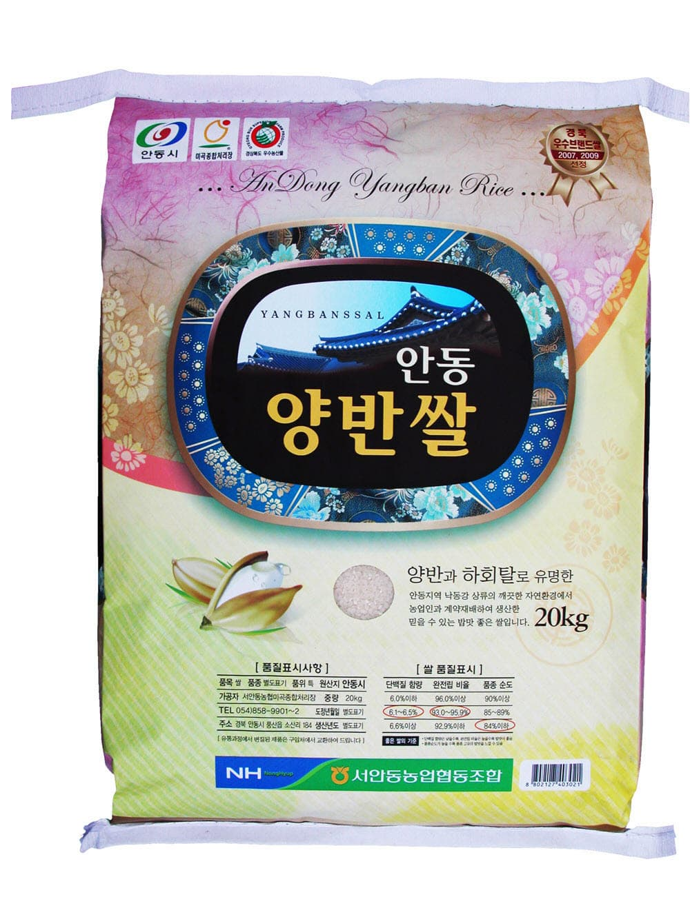 Korean Premium Short Grain White Rice 'Yangban'