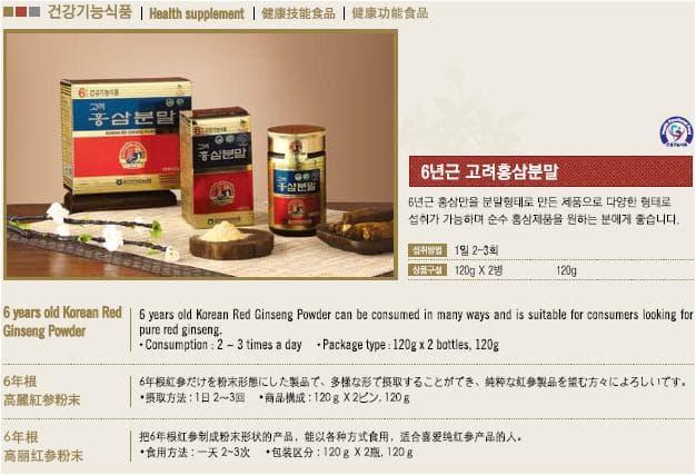 Red Ginseng Powder.JPG