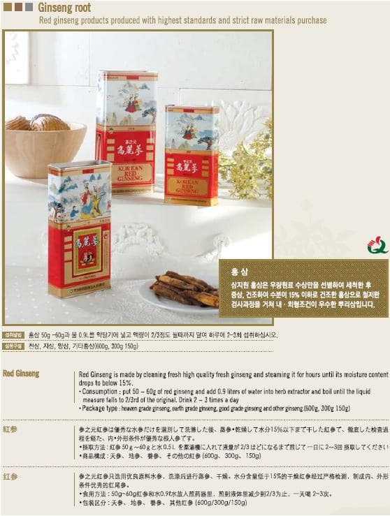 Red Ginseng Root.JPG