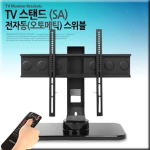 Motorized TV Wall Mount Brackets