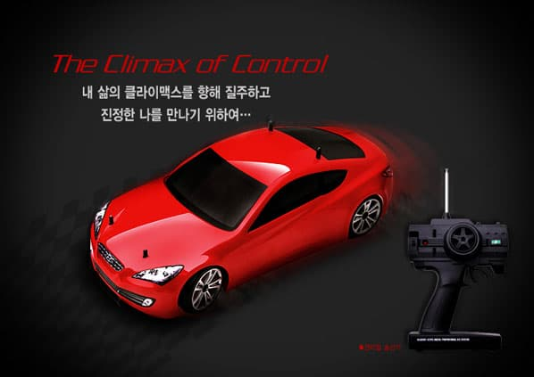 Genesis D Exhibition Design : Hyundai genesis coupe rc car tradekorea
